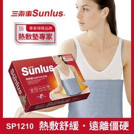 Sunlus三樂事 暖暖熱敷墊(中)SP1210-醫療級-新版 30x38cm