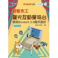 輕課程 創客木工-聲光互動彈珠台:使用Scratch 2.0程式設計《台科大圖書》