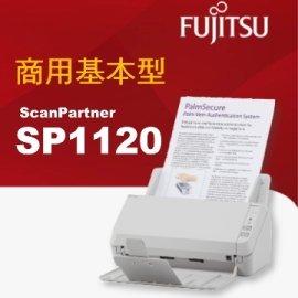 ★24小時快速到貨★富士通 SP1120 文件掃描器─商用信價比最高的選擇