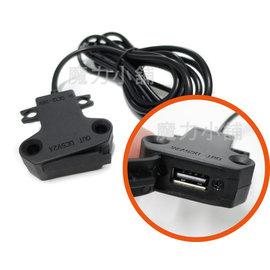 【出清】無蓋 ODIER後視款手機架專用 USB充電座2A(1入線長140cm)