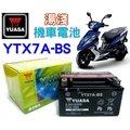 【電池達人】湯淺 電瓶 機車 YUASA 電池 YTX7A GTX7A 125c 三陽 光陽 山葉 台鈴 比雅久 宏佳騰