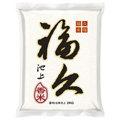 福久池上香米 2kg  台東池上米 芋香 福久米糧