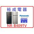 【裕成電器‧詢價更便宜】國際牌變頻無邊框冰箱 NR-B409TV 另售 RG439 日立 NR-D619HV 聲寶