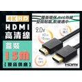 【紅眼科技】 HDMI協會認證 HDMI線 2.0版《15米 下標區》純銅線芯 正19+1 HDMI 4K 支援3D 鍍金接頭 超清 4K電視 PS4 數位機上盒 公對公
