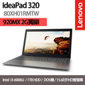 (加碼贈原廠包包+滑鼠) Lenovo IdeaPad 320 15吋筆記型電腦 15ISK 80XH01RMTW  i3平價 2G獨顯xFHDx15吋效能新機