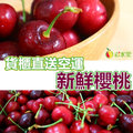 珍貴空運美國櫻桃9.5R(2kg)【彩水果】