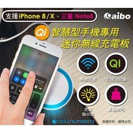 aibo TX-Q5 Qi 智慧型手機專用 迷你無線充電板/ 支援iPhone8/ X/ 三星Note8無線