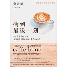 衝到最後一刻──韓國咖啡品牌caffe bene走向全球市場的祕密