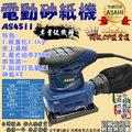 刷卡分期|送兩張A4砂紙打孔器|日本 AS4511電動砂紙機 砂磨機 附集塵裝置 散打磨平機 達龍TA8405