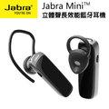 【Our Home購物中心】Jabra 立體聲長效能藍牙耳機Mini