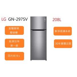 *歡迎來電議價*LG 208公升上下門直驅變頻冰箱 GN-L297SV(精緻銀)~台南高雄屏東實體店配送