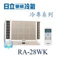 ☆含安裝可議價☆【日立冷氣】RA-28WK 窗型冷氣 雙吹式 定速 單冷型R410A 另售RA-36WK、RA-36NV、RA-28QV
