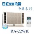 ☆含安裝可議價☆【日立冷氣】RA-22WK 窗型冷氣 雙吹式 定速 冷專型R410A 另售RA-28WK、RA-28NV