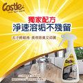 Castle家適多除臭抗菌地板清潔劑500ml
