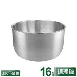 《3557》PERFECT極緻316調理碗16cm【無蓋】醫療級316不銹鋼調理鍋 湯鍋 打蛋盆 可當大同電鍋內鍋 烘焙器具