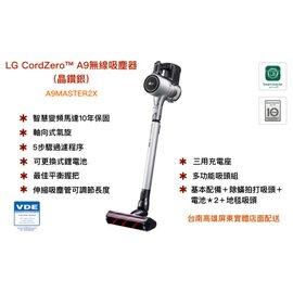LG樂金 CordZero™ A9無線吸塵器 (晶鑽銀)A9MASTER2X~{台南高雄屏東實體店面配送}
