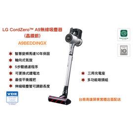 *台南高雄屏東可到府刷卡分期零利率*LG樂金CordZero™ A9無線吸塵器 (晶鑽銀)A9BEDDINGX~送全套清潔吸頭組