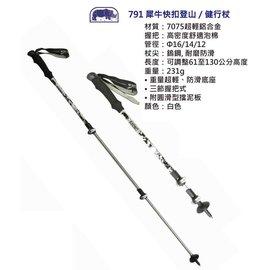 [新奇運動用品] RHINO 犀牛 791 快扣登山杖 健行杖 超輕鋁合金 拐杖