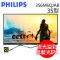 PHILIPS 飛利浦 356M6QJAB 35型低藍光IPS面板HDMI液晶顯示器 (內建喇叭)