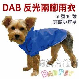 ★ DAB.205R2反光2腳雨衣【5L號/ 6L號】藍色,紅色可選擇-狗族文化村