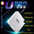 安博盒子5 藍芽版 UPRO i900 台灣加強版保固一年【贈REMAX RB-T9 耳掛式 藍牙耳機】