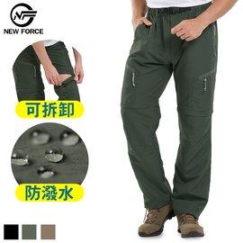 【NEW FORCE】兩截式速乾防潑水透氣休閒工作褲-男女款/ 3色可選
