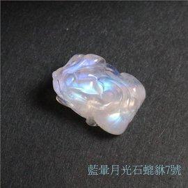 藍暈月光石貔貅雕件7號 (上方小孔可穿過鋼絲線 加扣頭 變身可直接配戴的美麗墜飾喔)