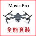 """[958-3C] DJI """"御"""" Mavic Pro 便攜式可折疊航拍機(含遙控器) 全能套裝組合 空拍機"""