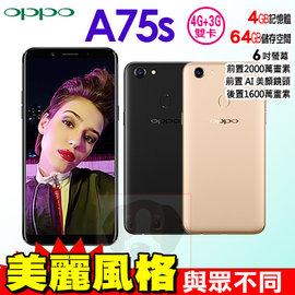 OPPO A75s 贈32G記憶卡+9H玻璃貼+車充 6吋 4G/64G 智慧型手機 0利率 免運費