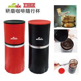 AKWATEK第三代All-in-one超省力研磨隨身咖啡杯(研磨、沖泡、過濾)