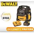 ~樂活工具~美國DEWALT 得偉 DCC2560T1 60V 全配 充電式 無油 空壓機