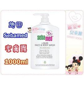 麗嬰兒童玩具館∼施巴Sebamed-pH5.5 潔膚露1000ml.全天候水嫩保濕.洗臉沐浴一瓶搞定