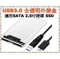 輕巧型 USB3.0 外接硬碟盒