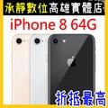 【承靜數位】新機 iPhone 8 64G 空機 4.7吋手機 搭配4G亞太898吃到飽 超優惠專案價 高雄 歡迎內洽