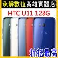 【承靜數位】新機 HTC U11 128G 空機 5.5吋螢幕雙卡手機 搭配門號台灣之星799吃到飽 超優惠專案內洽高雄