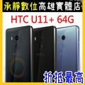 【承靜數位】新機 HTC U11+ 64G 空機 6吋全螢幕雙卡手機 搭配門號台灣之星799吃到飽 超優惠專案內洽高雄