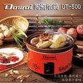 Dowai 多偉 陶瓷燉鍋 DT-500