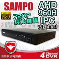 聲寶 SAMPO AHD 720P 4路 4聲 CVBS IP CAM 監視監控主機 DVR NVR 960H 雙向對講 另有 1080P【威訊數位科技】