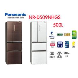 *可議價*Panasonic 國際牌500公升四門變頻冰箱NR-D509NHGS(NR-D509NHGS-W  NR-D509NHGS-T)送保鮮罐~台南高雄屏東實體店配送