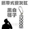 [日潮夯店] 日本正版進口 鏡亮金屬質感  隨身攜帶式 煙盒 菸灰缸 附鎖圈 骰子款