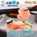 【以勒鮮品】台灣白蝦仁 開背去線 200g/包