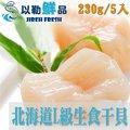 【漢克嚴選】日本北海道生食級干貝(240克)