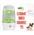 麗嬰兒童玩具館~nacnac-觸控式消毒烘乾鍋/消毒鍋 T1.台灣製