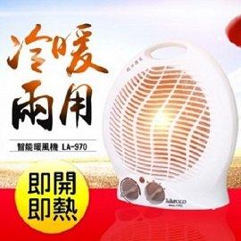 【LAPOLO】 冷暖兩用 電暖器 (LA-970)