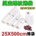 【超取免運】 25x500(cm) 真空袋 真空機 密封袋 封口機 收納 保鮮機 包裝機 生日 兒童節【A40】