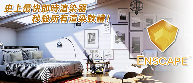 PChome Online 商店街- 幾何資訊- 3D網路商店- Enscape for