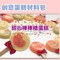 甜心蛋糕棒材料包(內附視頻教學)