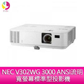【分期0利率/含稅】NEC V302WG 3000 ANSI流明 寬螢幕標準型投影機