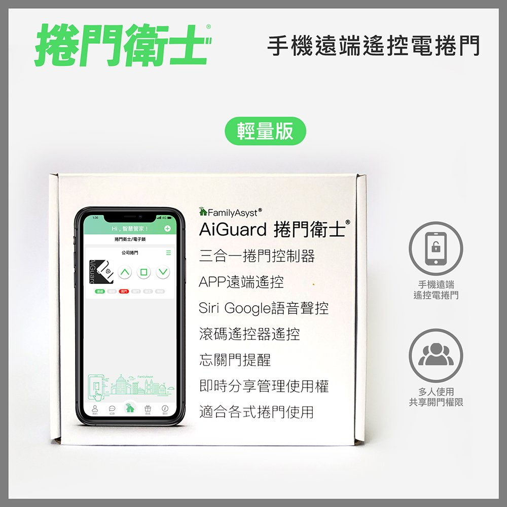捲門控制箱 滾碼 Wi-Fi APP 台灣製造 捲門衛士 手機開關門和遠端遙控