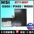 原廠 微星 BTY-M6F 電池 MSI GS60-2PC 2PC-279XCN GS60-2PE GS60-2PL GS60-2QC GS60-2QD-478CN GS60-2QE GS60-6QC-0...